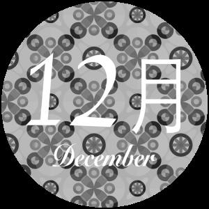 12月の開催日程
