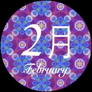 2月の開催日程