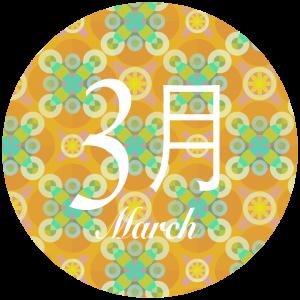 3月の開催日程