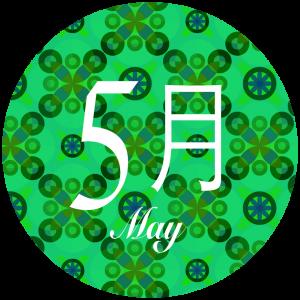 5月の開催日程