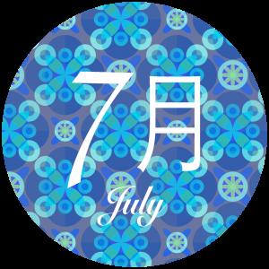 7月の開催日程